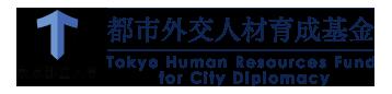 都市外交人材育成基金