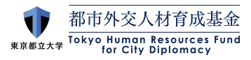 Tokyo Human Resources Fund for City Diplomacy
